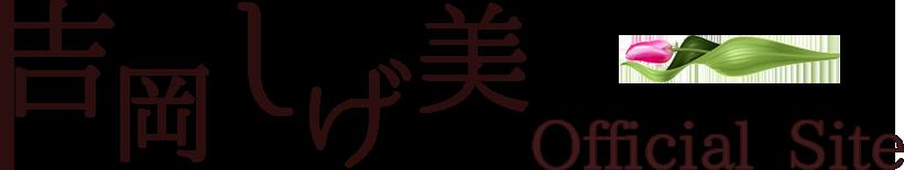 吉岡しげ美公式サイト