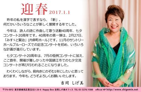 2017吉岡さん年賀完成