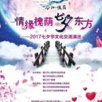 鎮江七夕プログラム.表紙