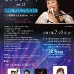 七夕コンサート2018_オモテ面-01